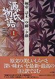 源氏物語: 桐壷・帚木・空蝉・夕顔 (第1巻) (古典セレクション)