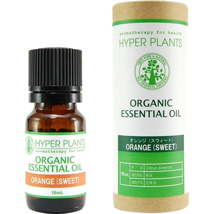 遅らせる噴水八HYPER PLANTS ハイパープランツ オーガニックエッセンシャルオイル オレンジ(スイート) 10ml HE0208