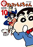 新クレヨンしんちゃん(10) (アクションコミックス)