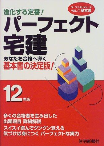パーフェクト宅建〈平成12年版〉 (パーフェクトシリーズ―基本書)