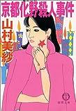 京都化野殺人事件 (徳間文庫)