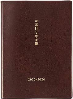ほぼ日5年手帳(2020-2024) A6サイズ T20AD10X01140