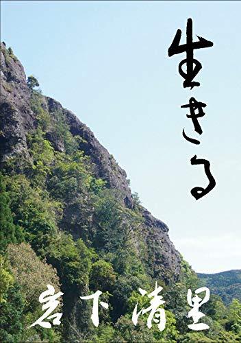 Ikiru (Japanese Edition)