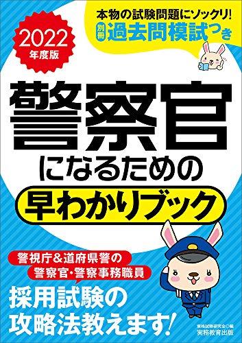 警察官になるための早わかりブック2022年度
