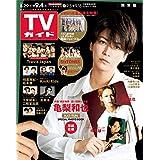TVガイド 2020年 9/4 号 関東版