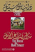 منزل في شارع الأمل (Arabic Edition)