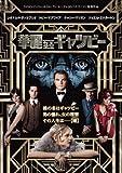 華麗なるギャツビー[DVD]