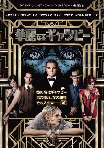 華麗なるギャツビー [DVD]