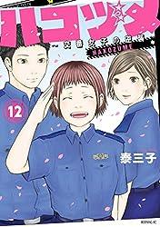 ハコヅメ〜交番女子の逆襲〜(12) (モーニングコミックス)