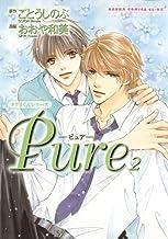 タクミくんシリーズ Pure 2 (あすかコミックスCL-DX)