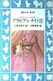 アラビアンナイト〈1〉―王子と魔法の物語ほか (講談社 青い鳥文庫)