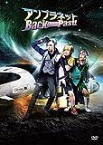 『アンプラネット ―Back to the Past! ―』 [DVD]