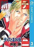 新テニスの王子様 3 (ジャンプコミックスDIGITAL)