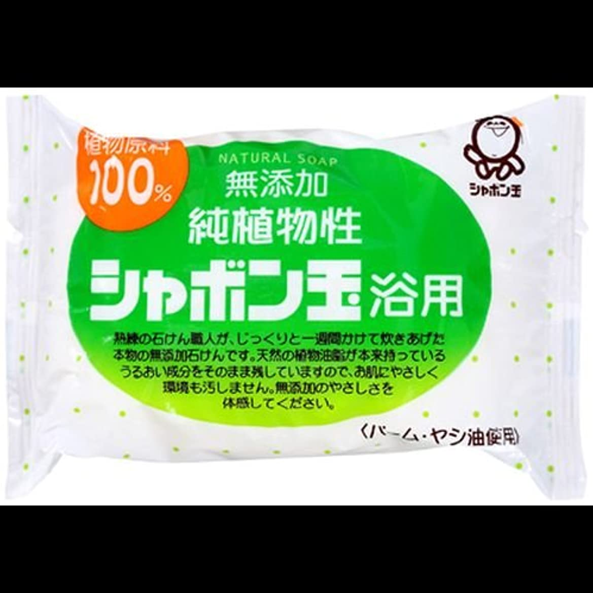 艦隊贅沢不良品【まとめ買い】シャボン玉 無添加 純植物性 シャボン玉浴用石けん 純植物性 100g ×2セット
