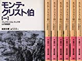 モンテ・クリスト伯(全7冊セット) (岩波文庫)