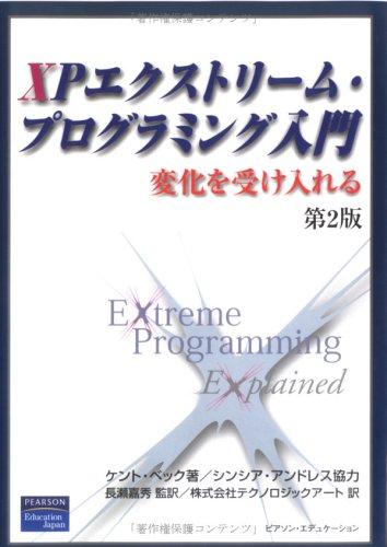 XPエクストリーム・プログラミング入門―変化を受け入れる