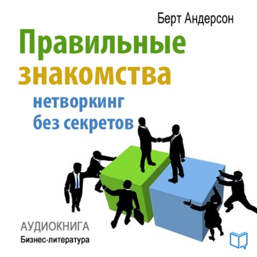 Correct Dating (Russian Edition) cover art