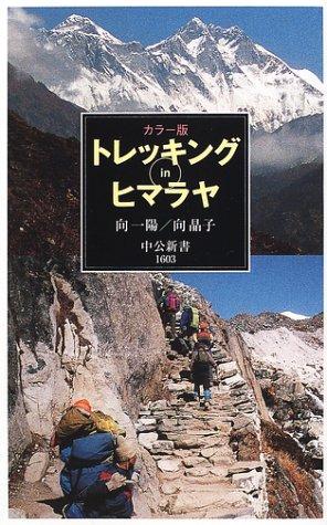 カラー版 トレッキングinヒマラヤ (中公新書)の詳細を見る