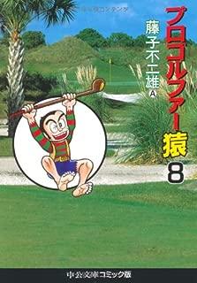(8) Pro Golfer monkey (Chuko Paperback - 2-8 fu (C comic version)) (1994) ISBN: 4122021936 [Japanese Import]