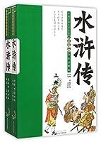 中国古典文学名著:水浒传(白话美绘)(全本注释版)(套装共2册)