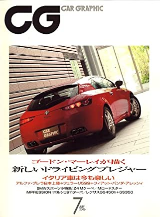 CG (カーグラフィック) 2006年 07月号 [雑誌]