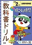 小学教科書ドリル 時こくと時間 2年 全教科書対応版 (オールカラー,文理)