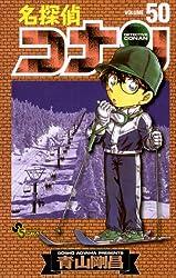名探偵コナン50