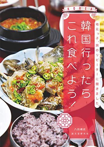 韓国行ったらこれ食べよう!:地元っ子、旅のリピーターに聞きました。