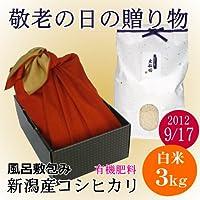 [敬老の日の贈り物・プレゼント]新潟米 新潟県産コシヒカリ 3キロ 風呂敷包み(有機肥料)
