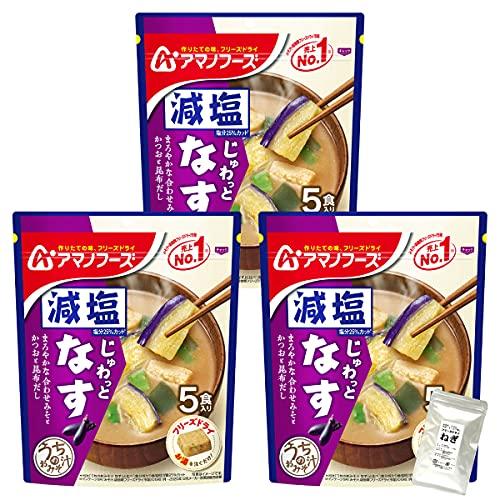 アマノフーズ フリーズドライ 減塩 味噌汁 なす 30食 うちの おみそ汁 小袋ねぎ1袋 セット