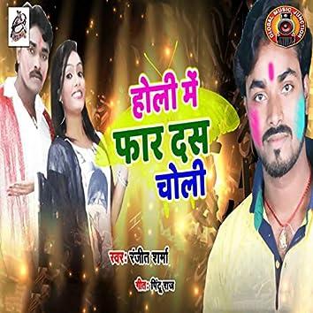 Holi Me Faar Das Choli - Single