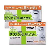 【第2類医薬品】ザジテンAL鼻炎カプセル 20カプセル ×2 ※セルフメディケーション税制対象商品