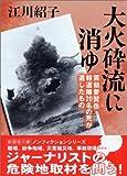 大火砕流に消ゆ―雲仙普賢岳・報道陣20名の死が遺したもの (新風舎文庫)