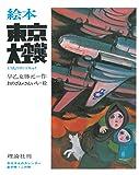 絵本 東京大空襲 (お父さんのカレンダー)