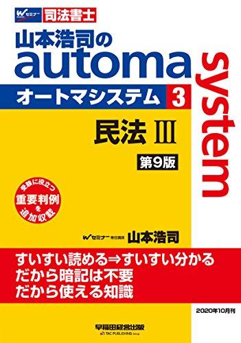 『司法書士 山本浩司のautoma system (3) 民法(3) (債権編・親族・相続編) 第9版 (W(WASEDA)セミナー 司法書士)』の1枚目の画像