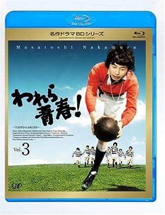 われら青春! Vol.3 [Blu-ray]