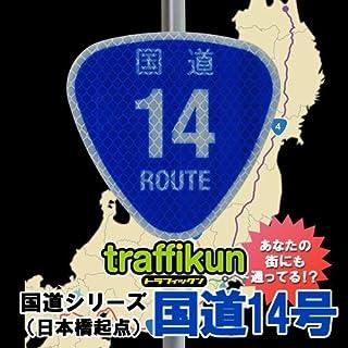 【大蔵製作所】 道路標識 ミニチュア トラフィックン 「おにぎり形」 国道14号