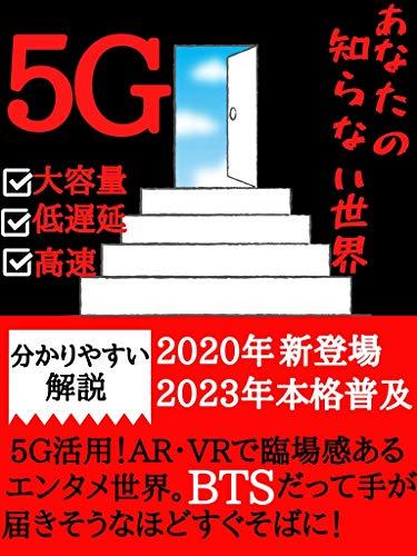 5G あなたの知らない世界: 5Gの普及により暮らしや社会が大きく変わる。本格普及前に今、知っておくべきこと!