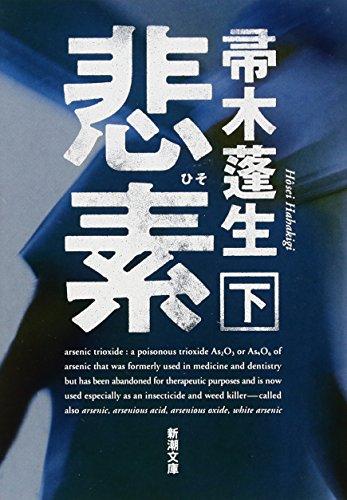 悲素(下) (新潮文庫)