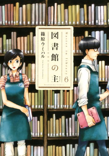 図書館の主 6 (芳文社コミックス)