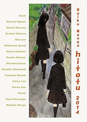 Short lyrical comics hitotu 2014 Haiku Manga (Japanese Edition)