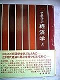 経済学 (上)