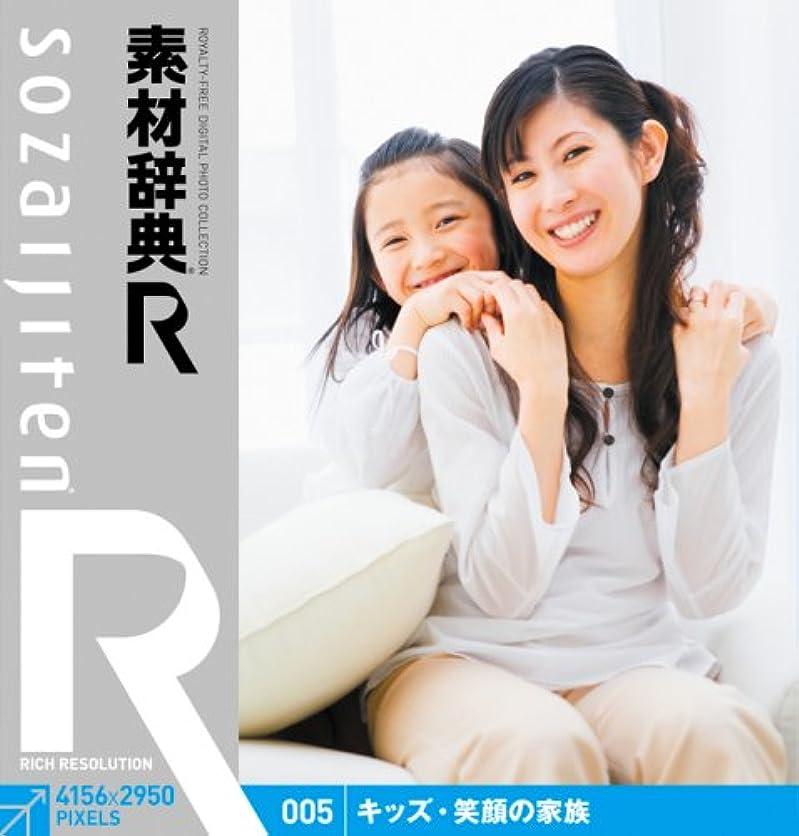 麻酔薬小さな案件素材辞典[R(アール)] 005 キッズ?笑顔の家族