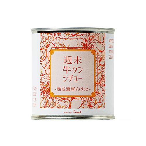 高級缶詰 料理人手作り 週末牛タンシチュー 熟成濃厚デミグラス 缶詰め|タンシチュー 缶 缶詰 (1缶)