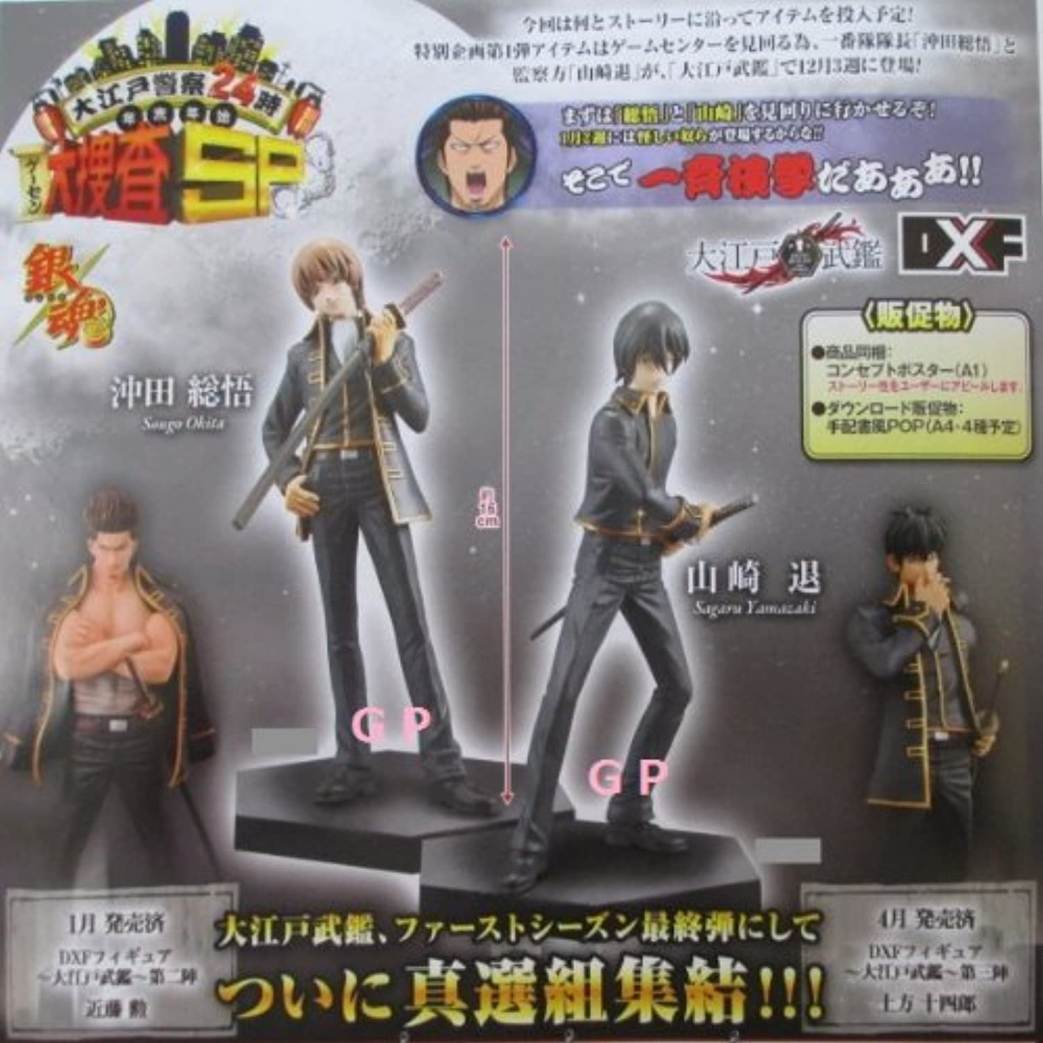 Gintama DXF figure  Oedobook of heraldry fourth batch of all two (japan import)