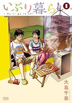 [大島千春]のいぶり暮らし 1巻 (ゼノンコミックス)