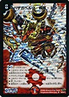 【デュエルマスターズ】バザガベルグ・疾風・ドラゴン 【スーパーレア】DM29-S4SR 《戦国編2》