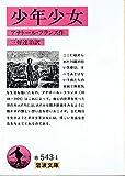 少年少女 (岩波文庫 赤 543-1)