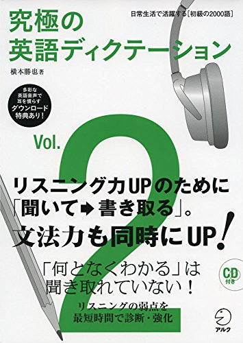 【CD・音声DL付】究極の英語ディクテーション Vol. 2 (究極シリーズ)
