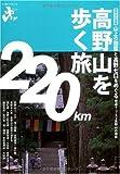 エコ旅ニッポン 高野山を歩く旅